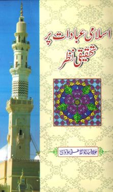 اسلامی عبادات پر تحقیقی نظر
