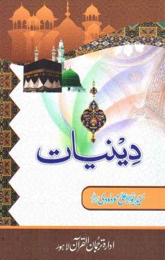 Deeniyat | دینیات