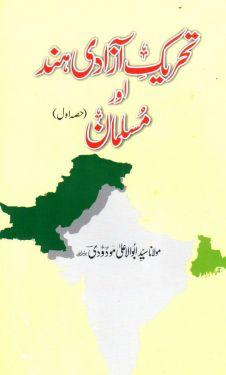 Tahreek e azadi hind or musliman(complete),تحریک آزادی ہند اور مسلمان مکمل
