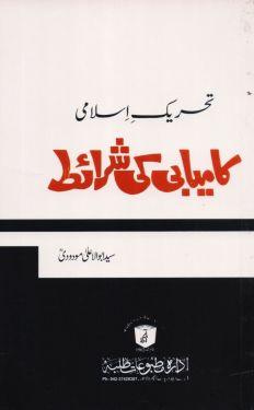 تحریک اسلامی کامیابی کی شرائط  Tehreek e Islami Kamyabi Ki Sharait By Abu Ala Maudoodi