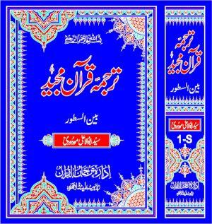 1S Translation of the Holy Quran (Between the Lines)   ترجمہ قراآن مجید بین السطور