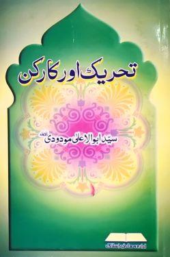 تحریک اور کارکن Tahreek aur Karkun