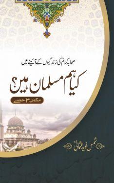 کیا ہم مسلمان ہیں؟ تین حصے یکجا