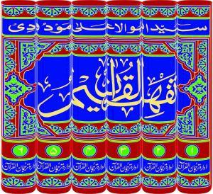 Tafheem ul Quran (Deluxe)
