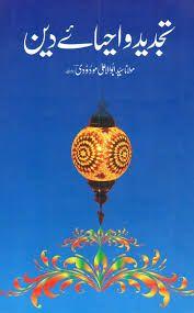 Tajdeed o Ahyaa e Deen by Syed Abul Aala Maududi