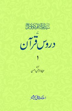 Daroos e Quran