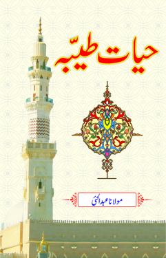 Hayyat e Tayyaba