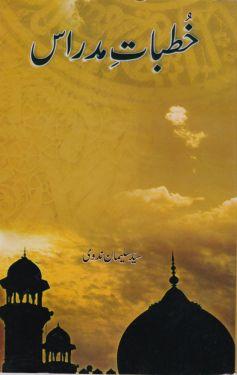 خطبات مدراس Khutbat-e-Madaris by Syed Sulaiman Nadvi