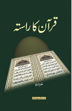 Quran Ka Rastaقرآن کا راستہ