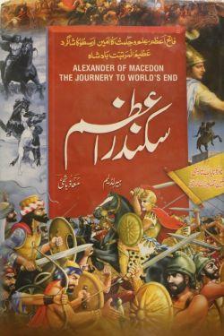 سکندر اعظم