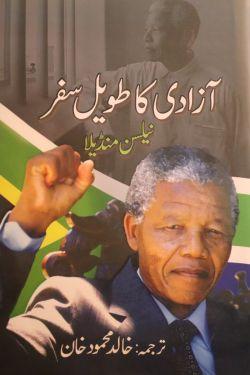 آزادی کا طویل سفر نیلسن منڈیلا