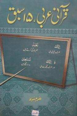 قرآنی عربی
