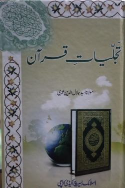 تجلیات قرآن
