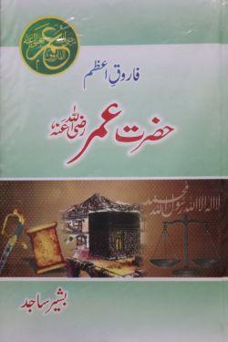 فاروق عظم حضرت عمر