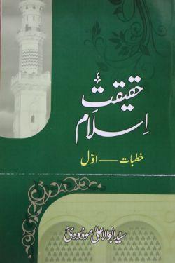 حقیقت اسلام