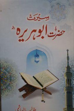 سیرت حضرت ابوہریرہ