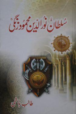 سلطان نورالدین محمود زنگی