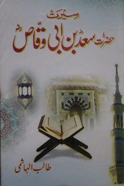حضرت سعد بن ابی وقاص