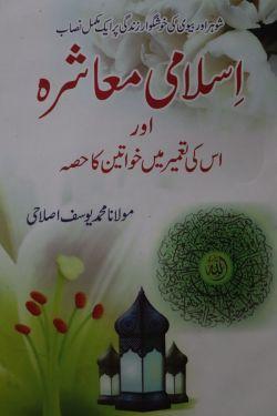 اسلامی معاشرہ اور اس کی تعمیر میں خواتین کا حصہ
