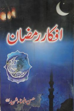 افکار رمضان