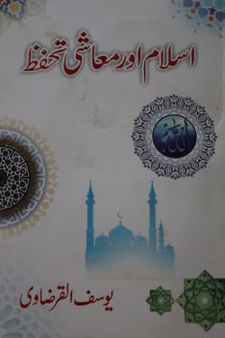 اسلام اور معاشی تحفظ