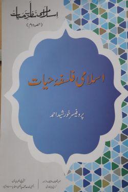 اسلامی فلسفہ حیات