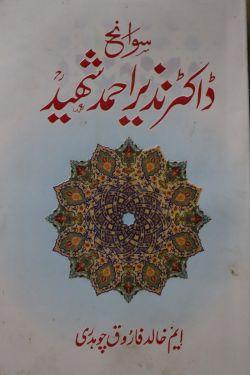 سوانح ڈاکٹر نذیر احمد شہید