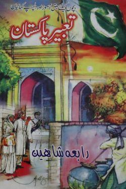 تعبیر پاکستان