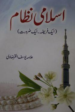 اسلامی نظام