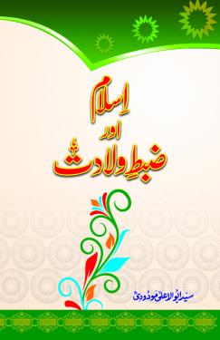Islam Aur Zabt e waladat