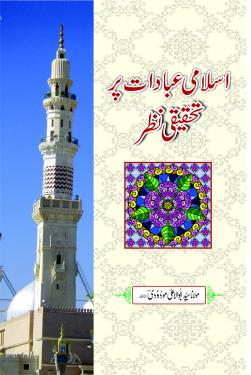 Islami Ibadat par tehqeeqi nazar