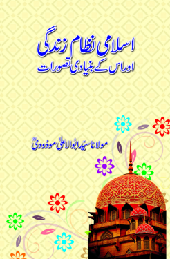 Islami Nazam-e-Zindgi aur uss ke Bunyadi Tasawarat