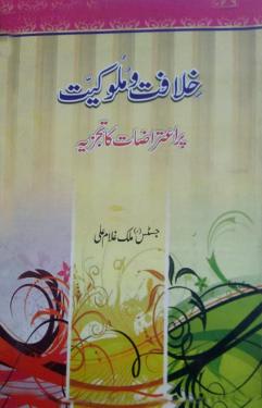 Khalafat o Malookiat par aitrazat ka Tajzia
