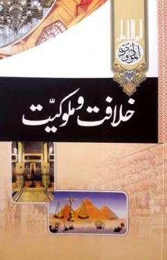 Khilafat e Mulooqiyat | خلافت و ملوکیت