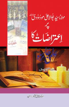 Molana Syed Maudoodi  par Aitrazat ka Ilmi Jaiza (2 vols)