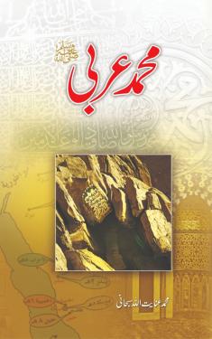 محمد عربی صلی اللہ علیہ وسلم Muhammad-e-Arabi (PBUH)