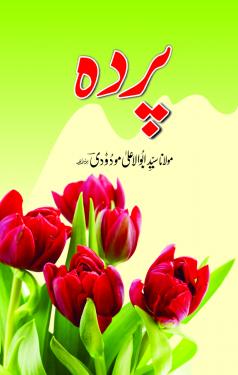 Parda پردہ Abul Ala Maudoodi