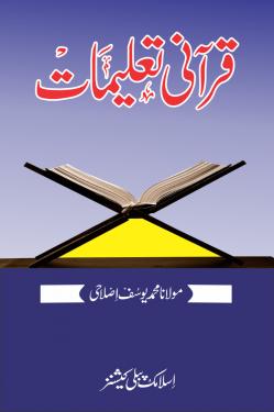 Qurani Taleemat