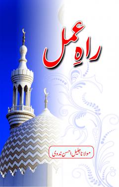 Rah-e-Amal PB