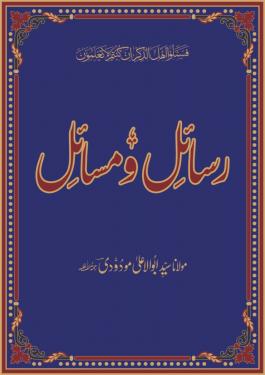 Rasail-o-Masail one vol