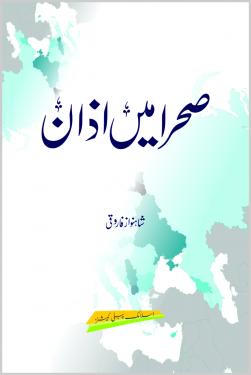 Sehra Main Azan