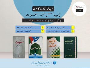 Set of 4 Books