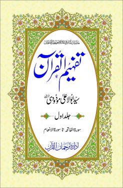 Tafheem ul Quran (Simple).