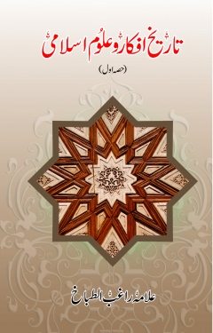 Tareekh Afkar Uloom e Islami