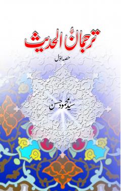 Tarjuman ul Hadith 2 vol set