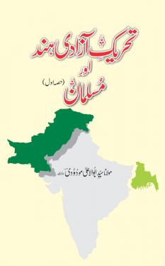 Tehreek Azadi  e Hind  Aur Muslman ( 2 vols)