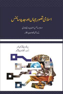 اسلامی تصورجہاں اور جدید سائنس