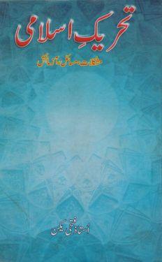 تحریک اسلامی