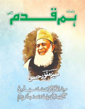 Hum Qadam (Syed Munawar Hassan Number )